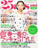 25ans mini (ヴァンサンカンミニ) 2015年 03月号 [雑誌]