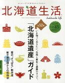 北海道生活 2015年 03月号 [雑誌]