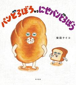 パンどろぼうvsにせパンどろぼう [ 柴田 ケイコ ]