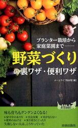 「野菜づくり」の裏ワザ・便利ワザ