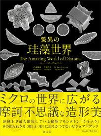 驚異の珪藻世界 The Amazing World of Diatoms [ 出井 雅彦 ]