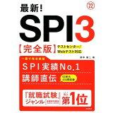 最新!SPI3〈完全版〉('22)