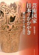芸術国家 日本のかがやき 1 縄文時代から飛鳥時代