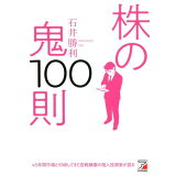 株の鬼100則 (ASUKA BUSINESS)
