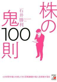 株の鬼100則 [ 石井 勝利 ]