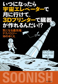 いつになったら宇宙エレベーターで月に行けて、 3Dプリンターで臓器が作れるんだい!? 気になる最先端テクノロジー10のゆくえ [ Zach Weinersmith ]