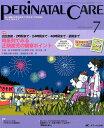 ペリネイタルケア 15年7月号(34-7) よいお産にかかわるすべてのスタッフのために 特集:時系列でみる正期産児の観察ポイント