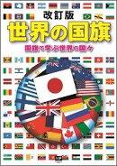 改訂版 世界の国旗