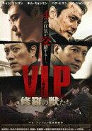 V.I.P. 修羅の獣たち【Blu-ray】