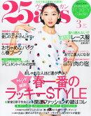 25ans (ヴァンサンカン) 2015年 03月号 [雑誌]