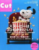 Cut (カット) 2015年 03月号 [雑誌]