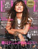 トラベルサイズ ELLE JAPON (エル・ジャポン) 2015年 03月号 [雑誌]