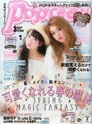 Popteen (ポップティーン) 2015年 03月号 [雑誌]
