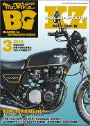 Mr.Bike (ミスターバイク) BG (バイヤーズガイド) 2015年 03月号 [雑誌]
