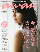 an・an (アン・アン) 2015年 3/25号 [雑誌]