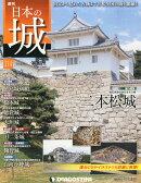 週刊 日本の城 2015年 3/31号 [雑誌]