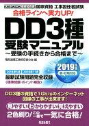 国家資格工事担任者試験DD3種受験マニュアル(2019年版版春・秋期対応)