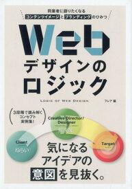 Webデザインのロジック 同業者に語りたくなるコンテンツイメージとブランディ [ フレア ]