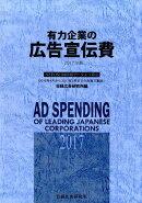 有力企業の広告宣伝費(2017年版)