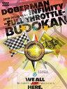 DOBERMAN INFINITY 2018 DOGG YEAR 〜FULLTHROTTLE〜 in 日本武道館(初回生産限定盤) [ DOBERMAN INF...