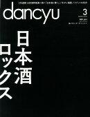 dancyu (ダンチュウ) 2015年 03月号 [雑誌]