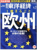 週刊 東洋経済 2015年 3/7号 [雑誌]