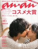 an・an (アン・アン) 2015年 3/18号 [雑誌]