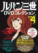 ルパン三世DVDコレクション 2015年 3/24号 [雑誌]