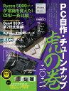 PC自作・チューンナップ虎の巻(2021) 数年に一度の大変革期を迎えたPC自作シーンのすべて (インプレスムック DOS…