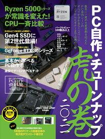 PC自作・チューンナップ虎の巻(2021) 数年に一度の大変革期を迎えたPC自作シーンのすべて (インプレスムック DOS/V POWER REPORT特別編)