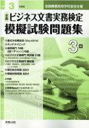 全商ビジネス文書実務検定模擬試験問題集3級(令和3年度版)