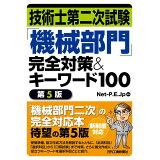 技術士第二次試験「機械部門」完全対策&キーワード100第5版