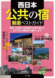 西日本 「公共の宿」 厳選ベストガイド [ あんぐる ]