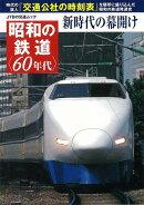 【バーゲン本】昭和の鉄道 60年代 新時代の幕開け