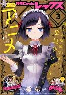 月刊 Comic REX (コミックレックス) 2015年 03月号 [雑誌]