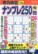 実力検定ナンプレ250問 2015年 03月号 [雑誌]