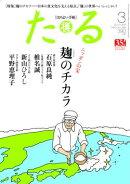 月刊たる2015年3月号「麹のチカラ」