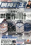 腕時計王 2015年 03月号 [雑誌]