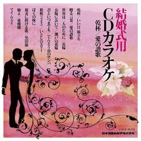 結婚式用 CDカラオケ 乾杯/愛の讃歌 [ (カラオケ) ]