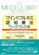 マインドフルネス認知療法ワークブック