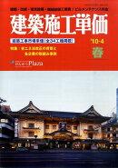 建築施工単価('10-4(春号))