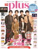 TVガイドPLUS(vol.37(2020 WIN)