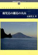 鹿児島の離島の火山