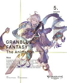 GRANBLUE FANTASY The Animation Season 2 5(完全生産限定版) [ 小野友樹 ]