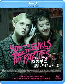 パーティで女の子に話しかけるには【Blu-ray】 [ エル・ファニング ]