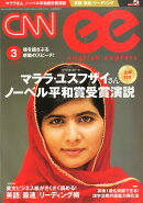 CNN ENGLISH EXPRESS (イングリッシュ・エクスプレス) 2015年 03月号 [雑誌]