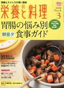 栄養と料理 2015年 03月号 [雑誌]