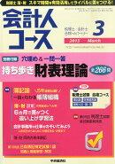 会計人コース 2015年 03月号 [雑誌]
