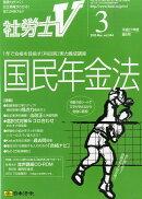 社労士V 2015年 03月号 [雑誌]