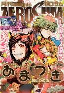 Comic ZERO-SUM (コミック ゼロサム) 2015年 03月号 [雑誌]